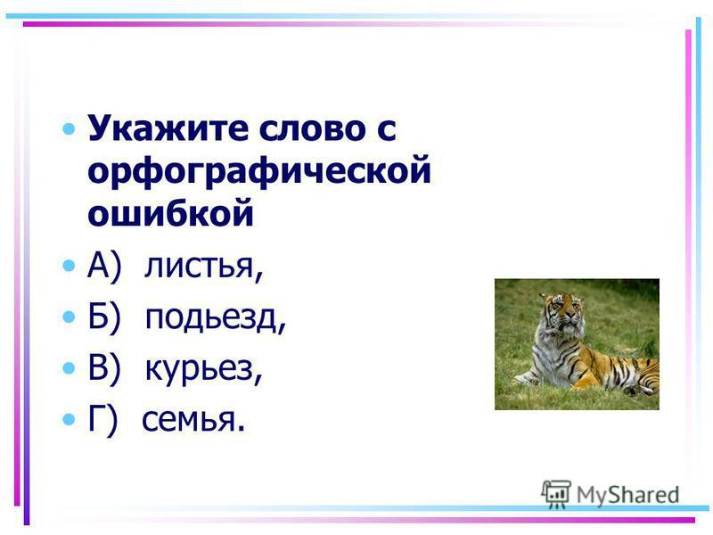 Укажите слово с орфографической ошибкой А) листья, Б) подъезд, В) курьез, Г) семья.