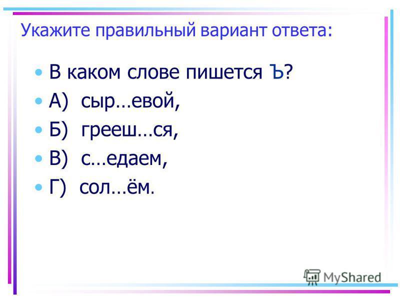 Укажите правильный вариант ответа: В каком слове пишеется Ъ? А) сыр…евой, Б) греешь…ся, В) с…едаем, Г) сол…ём.