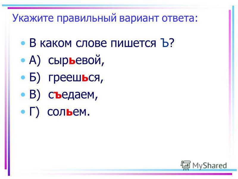 Укажите правильный вариант ответа: В каком слове пишеется Ъ? А) сырьевой, Б) греешьься, В) съедаем, Г) сольем.