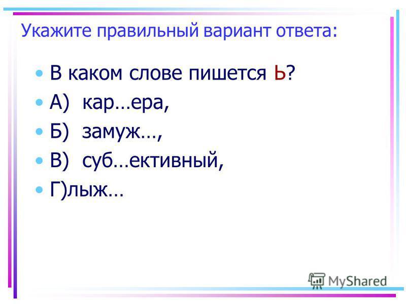 Укажите правильный вариант ответа: В каком слове пишеется Ь? А) кар…ера, Б) замуж…, В) суп…активный, Г)лыж…