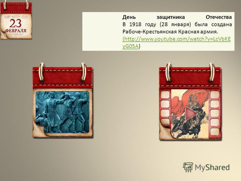День защитника Отечества В 1918 году (28 января) была создана Рабоче-Крестьянская Красная армия. (http://www.youtube.com/watch?v=LcVbKE yG05A(http://www.youtube.com/watch?v=LcVbKE yG05A)