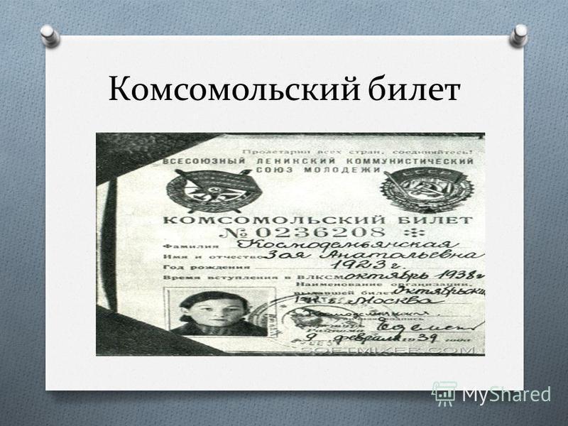 Комсомольский билет