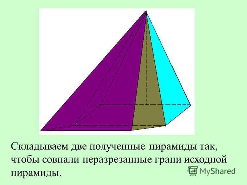 Складываем две полученные пирамиды так, чтобы совпали неразрезанные грани исходной пирамиды.
