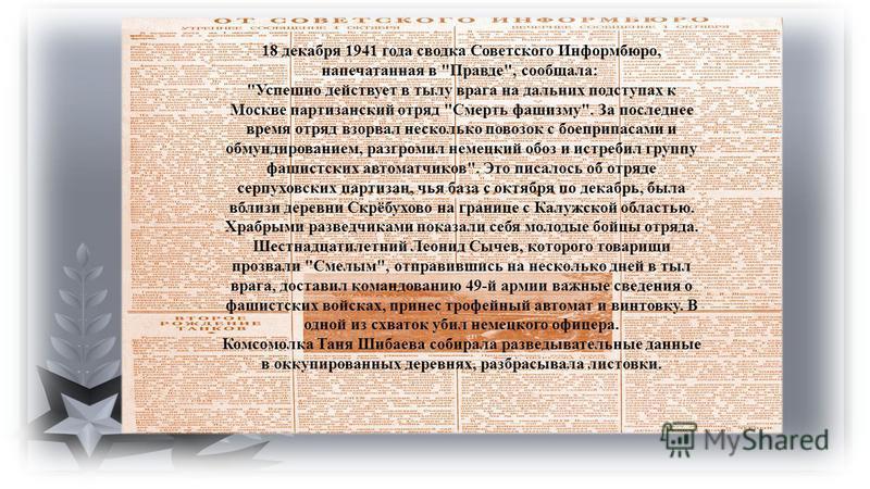 18 декабря 1941 года сводка Советского Информбюро, напечатанная в