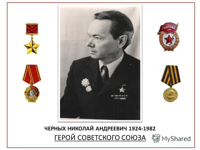 ЧЕРНЫХ НИКОЛАЙ АНДРЕЕВИЧ 1924-1982 ГЕРОЙ СОВЕТСКОГО СОЮЗА