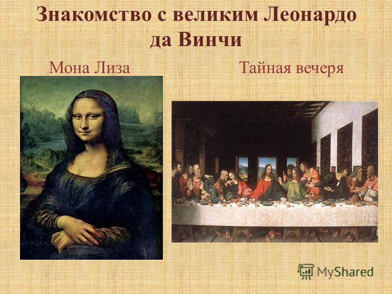 Знакомство с великим Леонардо да Винчи Мона Лиза Тайная вечеря