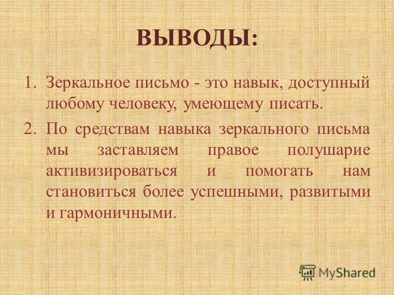 Письмо Зеркальное фото
