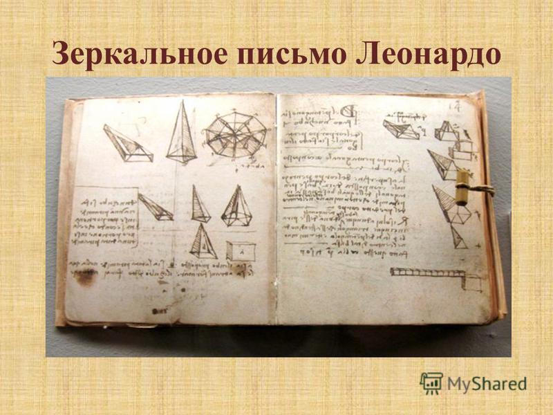Зеркальное письмо Леонардо