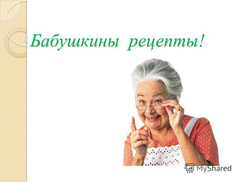 Бабушкины рецепты!