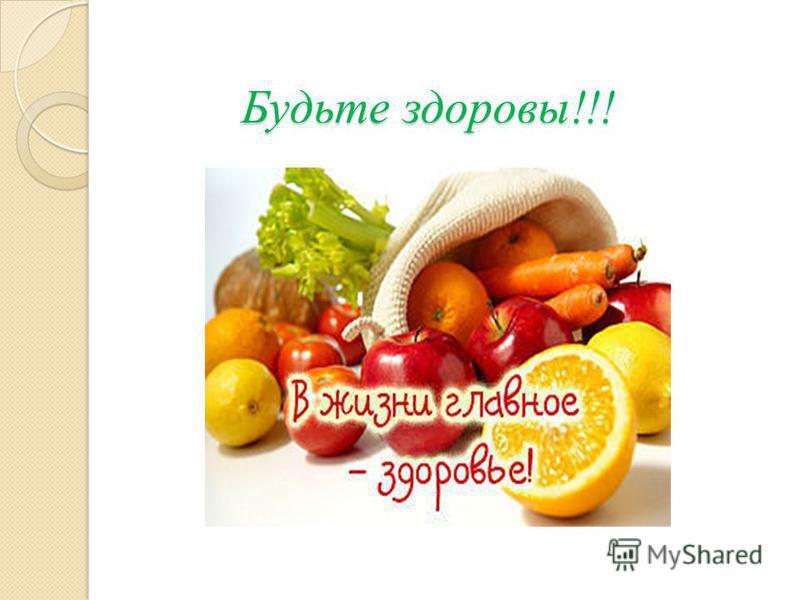 Будьте здоровы!!! Будьте здоровы!!!
