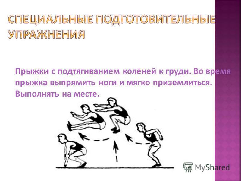 Прыжки с подтягиванием коленей к груди. Во время прыжка выпрямить ноги и мягко приземлиться. Выполнять на месте.