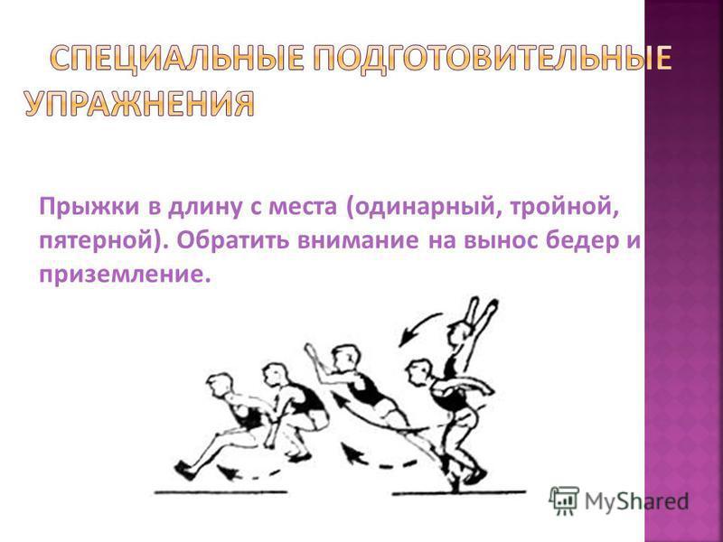 Прыжки в длину с места (одинарный, тройной, пятерной). Обратить внимание на вынос бедер и приземление.
