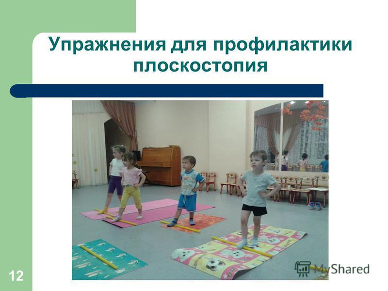 Упражнения для профилактики плоскостопия 12