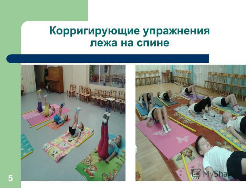 Корригирующие упражнения лежа на спине 5