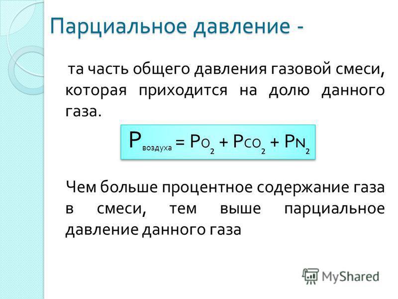Парциальное давление - та часть общего давления газовой смеси, которая приходится на долю данного газа. Р воздуха = Р О + Р СО + Р N Чем больше процентное содержание газа в смеси, тем выше парциальное давление данного газа