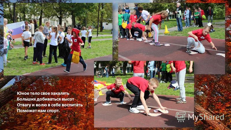 Юное тело свое закалять Больших добиваться высот Отвагу и волю в себе воспитать Поможет нам спорт.