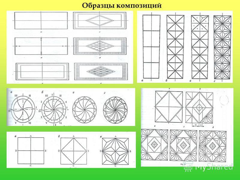 Образцы композиций