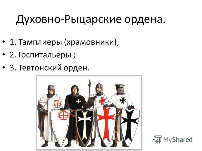 Духовно-Рыцарские ордена. 1. Тамплиеры (храмовники); 2. Госпитальеры ; 3. Тевтонский орден.