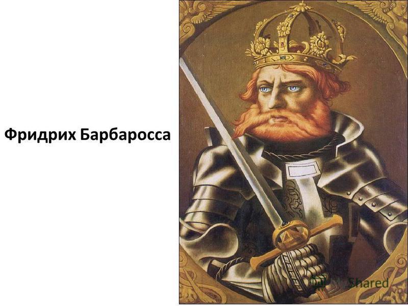 Фридрих Барбаросса