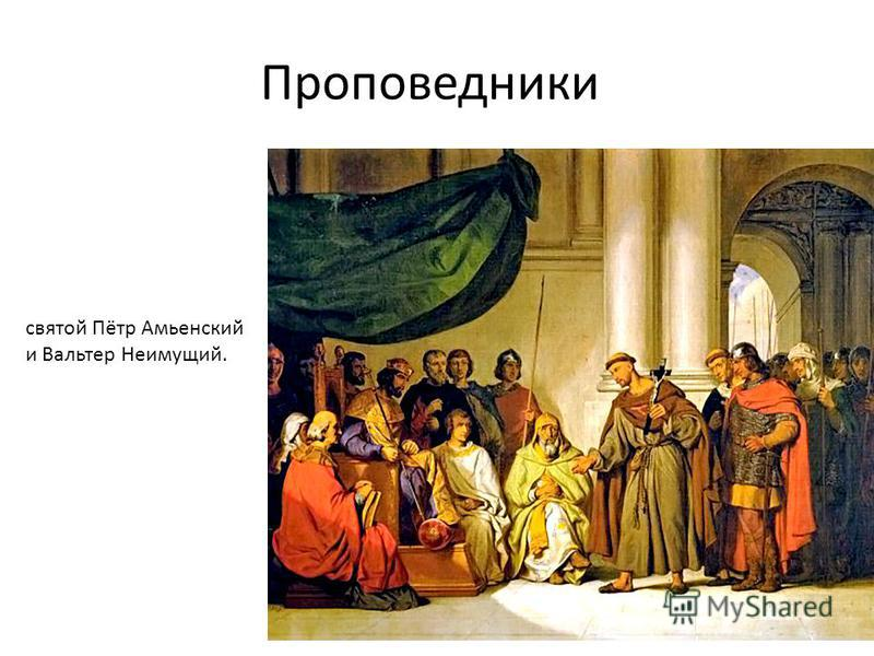 Проповедники святой Пётр Амьенский и Вальтер Неимущий.