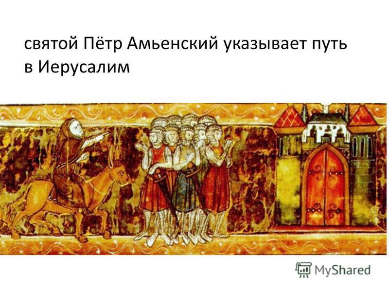 святой Пётр Амьенский указывает путь в Иерусалим