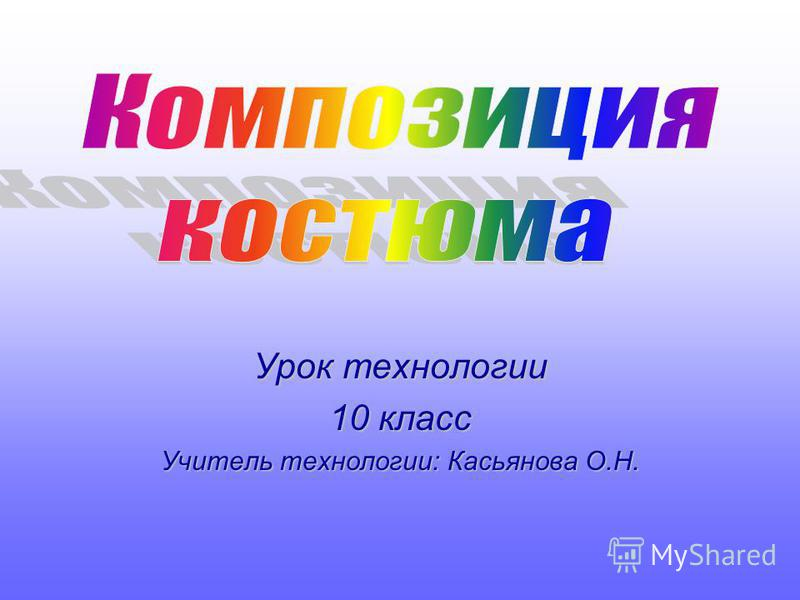 Урок технологии 10 класс Учитель технологии: Касьянова О.Н.
