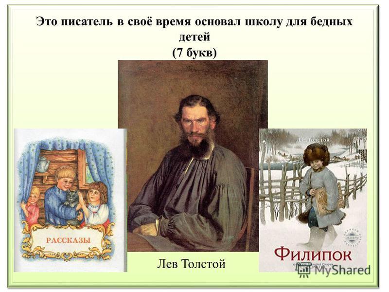 Это писатель в своё время основал школу для бедных детей (7 букв) Лев Толстой