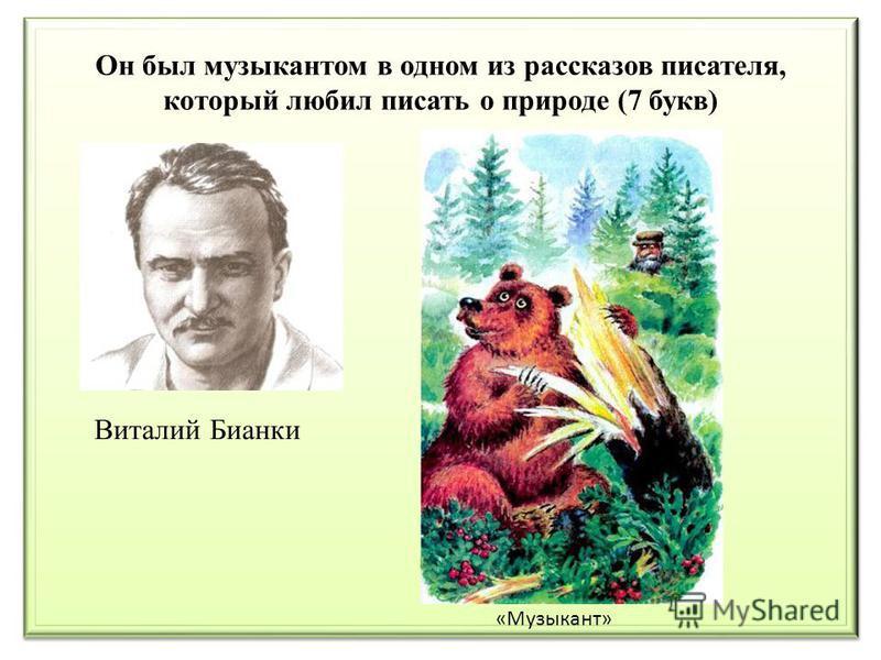 Он был музыкантом в одном из рассказов писателя, который любил писать о природе (7 букв) «Музыкант» Виталий Бианки