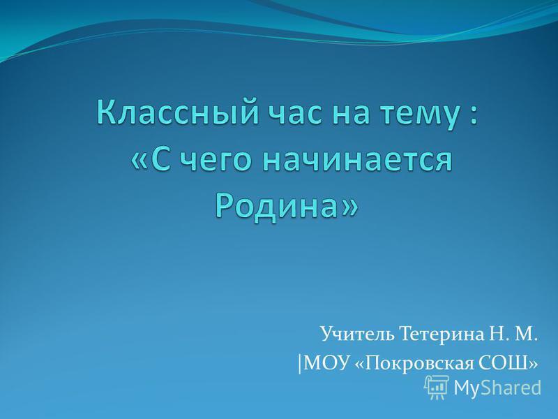 Учитель Тетерина Н. М. |МОУ «Покровская СОШ»
