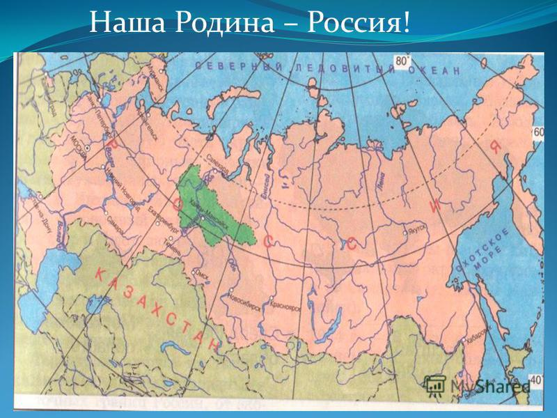 Наша Родина – Россия!