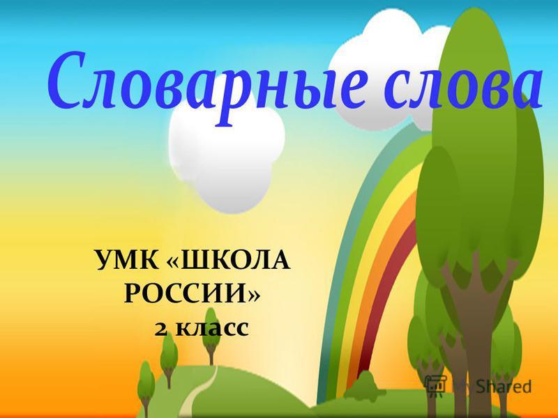 УМК «ШКОЛА РОССИИ» 2 класс
