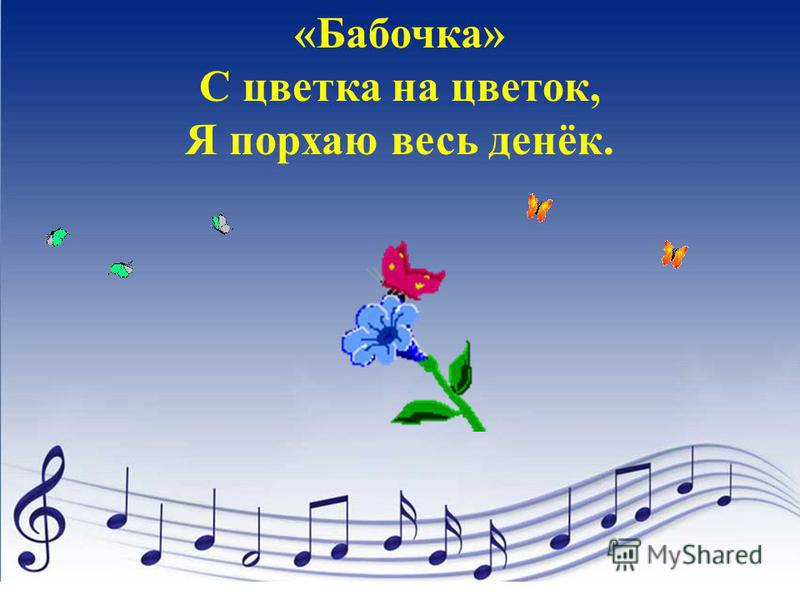 «Бабочка» С цветка на цветок, Я порхаю весь денёк.