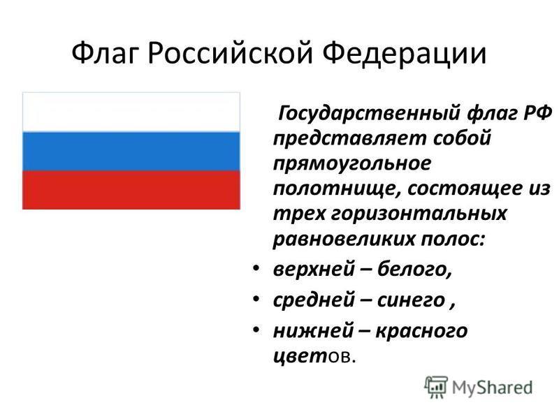 Флаг Российской Федерации Государственный флаг РФ представляет собой прямоугольное полотнище, состоящее из трех горизонтальных равновеликих полос: верхней – белого, средней – синего, нижней – красного цветов.