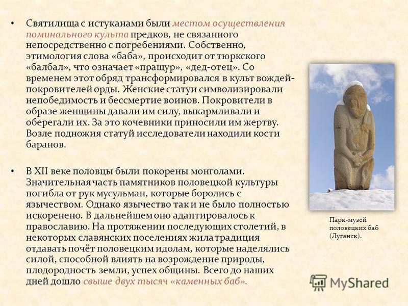 Святилища с истуканами были местом осуществления поминального культа предков, не связанного непосредственно с погребениями. Собственно, этимология слова «баба», происходит от тюркского «бал», что означает «пращур», «дед-отец». Со временем этот обряд