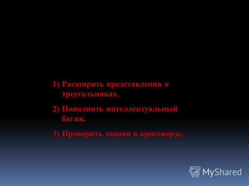 треугольник Работу выполнил а : Бакиева Алина Руководитель: Гилязова А. Р.
