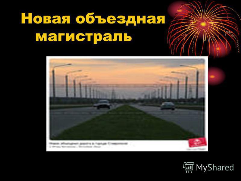 Новая объездная магистраль