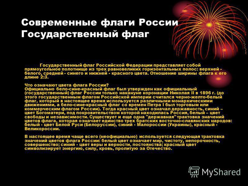 Современные флаги России Государственный флаг Государственный флаг Российской Федерации представляет собой прямоугольное полотнище из трех равновеликих горизонтальных полос: верхней - белого, средней - синего и нижней - красного цвета. Отношение шири