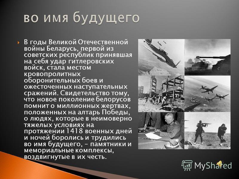 В годы Великой Отечественной войны Беларусь, первой из советских республик принявшая на себя удар гитлеровских войск, стала местом кровопролитных оборонительных боев и ожесточенных наступательных сражений. Свидетельство тому, что новое поколение бело