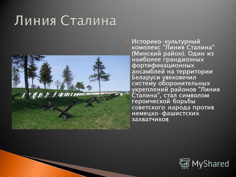 Историко-культурный комплекс