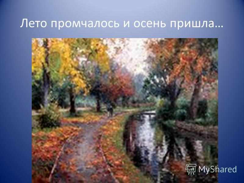 Лето промчалось и осень пришла…