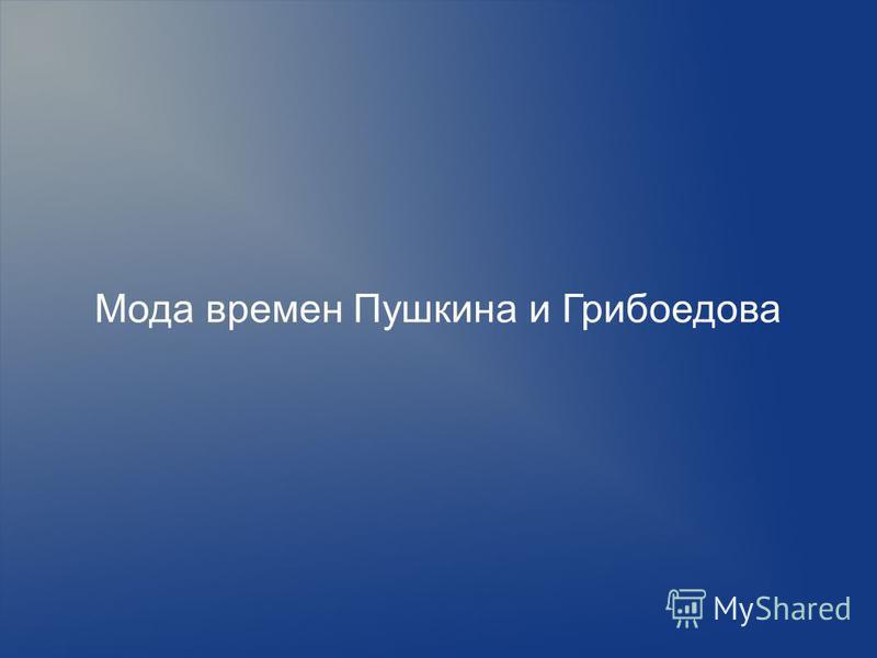 Мода времен Пушкина и Грибоедова