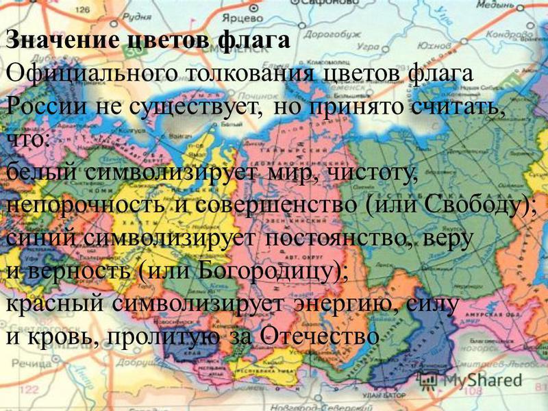 Значение цветов флага Официального толкования цветов флага России не существует, но принято считать, что: белый символизирует мир, чистоту, непорочность и совершенство (или Свободу); синий символизирует постоянство, веру и верность (или Богородицу);