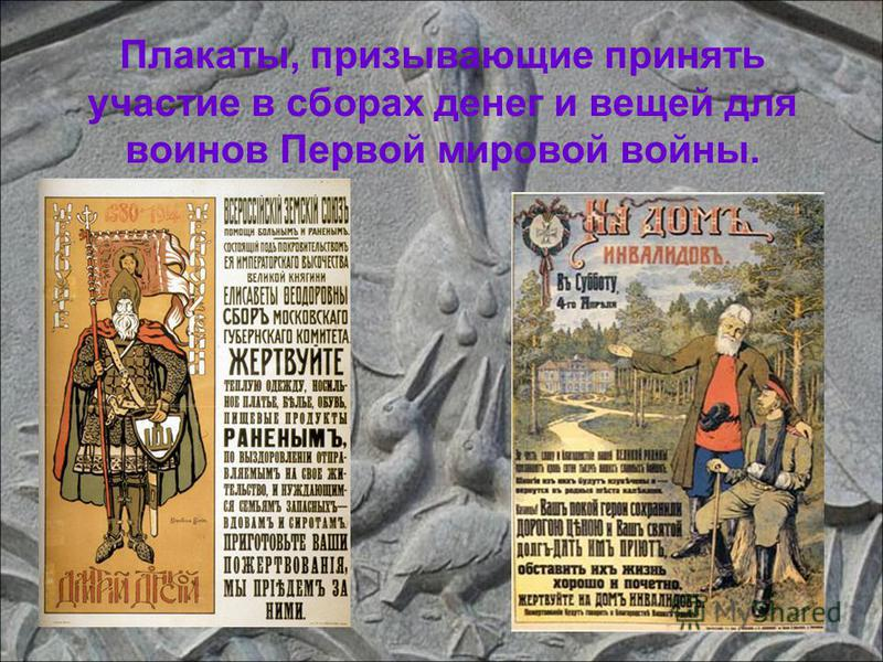 Плакаты, призывающие принять участие в сборах денег и вещей для воинов Первой мировой войны.