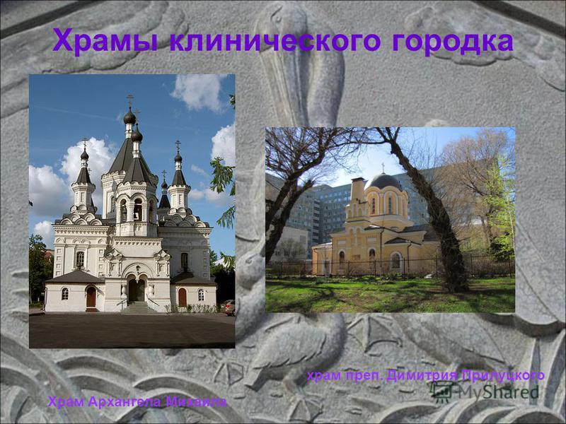 Храмы клинического городка храм преп. Димитрия Прилуцкого Храм Архангела Михаила