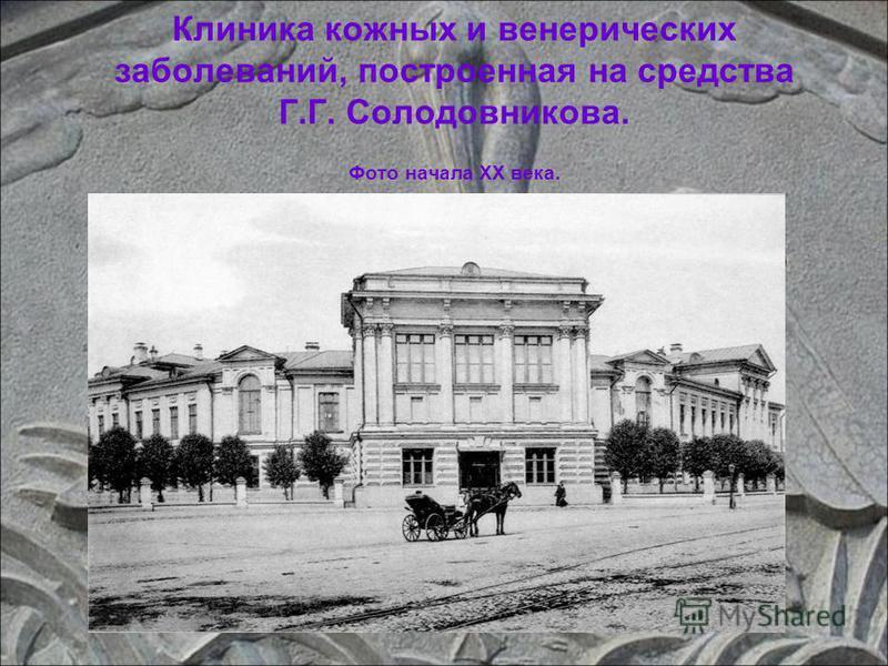 Клиника кожных и венерических заболеваний, построенная на средства Г.Г. Солодовникова. Фото начала XX века.