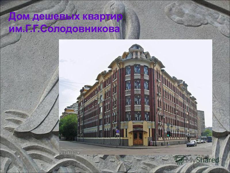 Дом дешевых квартир им.Г.Г.Солодовникова