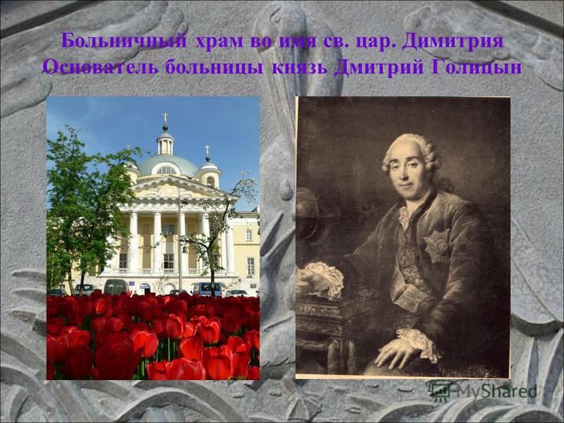 Больничный храм во имя св. царь. Димитрия Основатель больницы князь Дмитрий Голицын