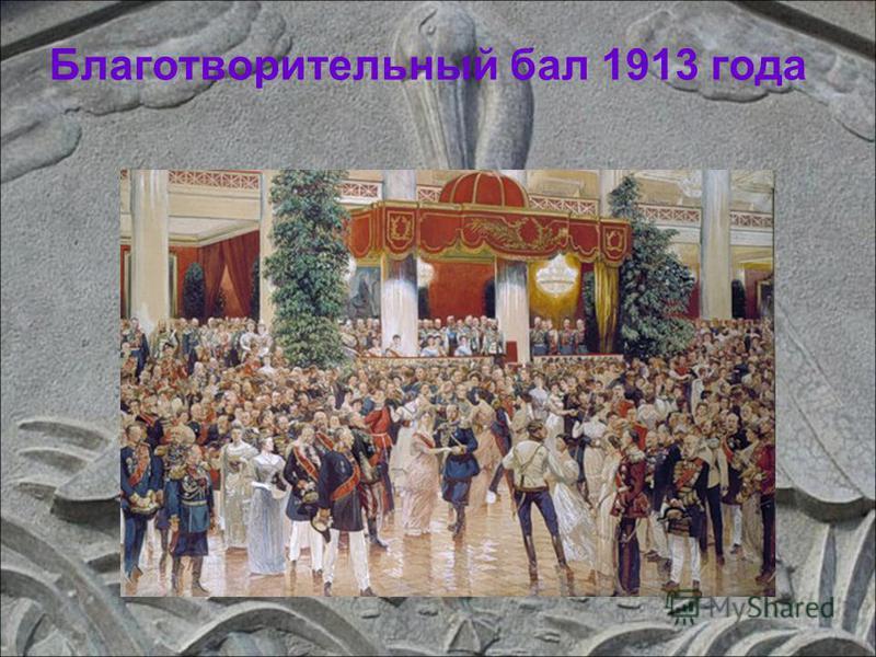Благотворительный бал 1913 года