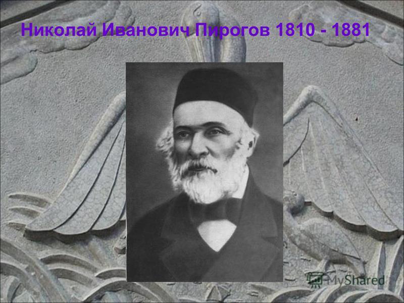 Николай Иванович Пирогов 1810 - 1881