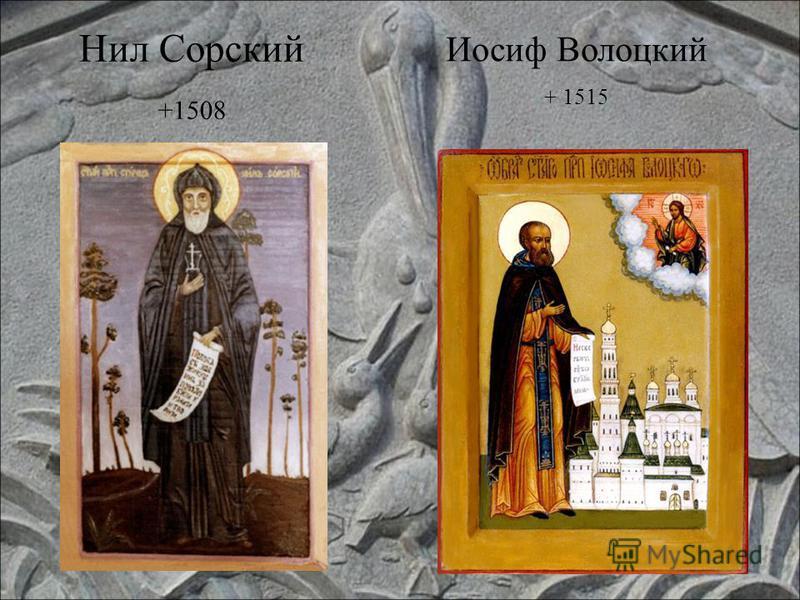 Нил Сорский +1508 Иосиф Волоцкий + 1515